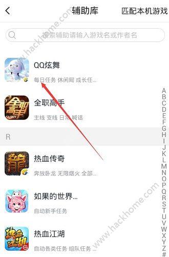 QQ炫舞手游辅助工具下载教程 辅助工具安装方法[多图]图片2_嗨客手机站