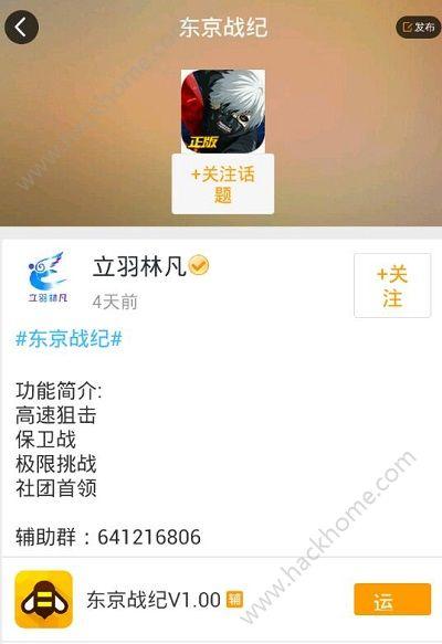 东京战纪辅助工具下载地址分享 辅助工具安装教程[多图]图片3_嗨客手机站