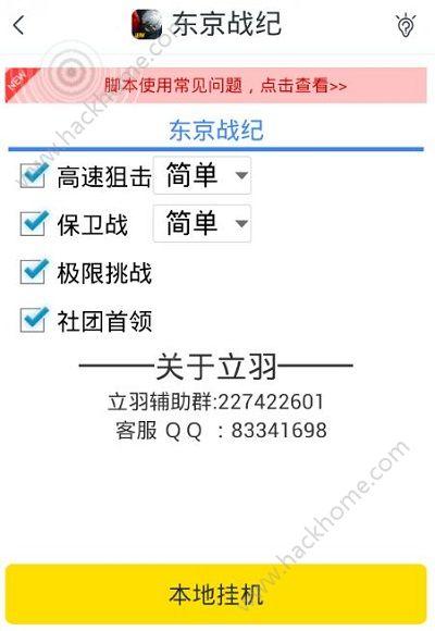 东京战纪辅助工具下载地址分享 辅助工具安装教程[多图]图片4_嗨客手机站