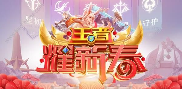 王者荣耀王者耀新春活动预约地址[多图]图片1_嗨客手机站