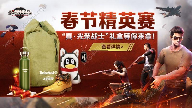 光荣使命2月8日更新公告 春节精英赛、快速模式开启[多图]图片1_嗨客手机站