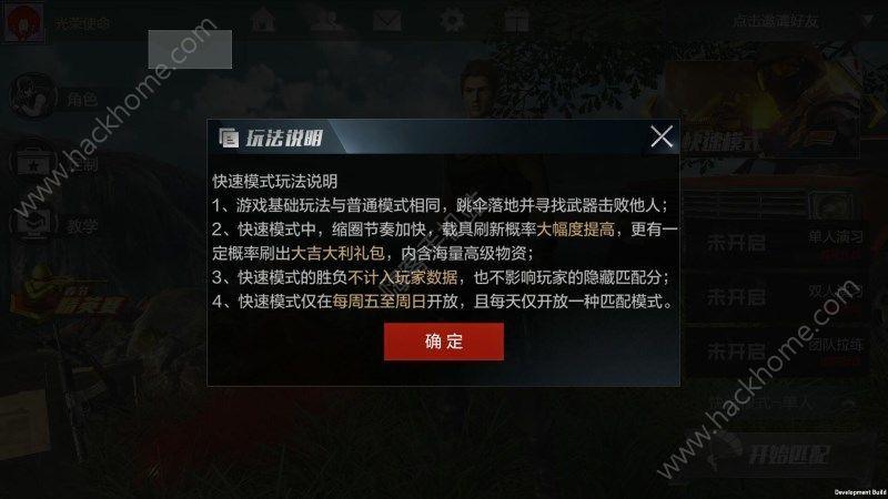 光荣使命2月8日更新公告 春节精英赛、快速模式开启[多图]图片2_嗨客手机站