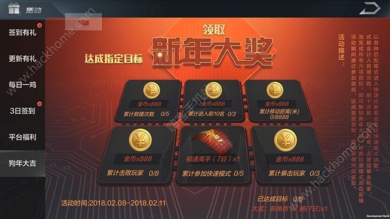 光荣使命2月8日更新公告 春节精英赛、快速模式开启[多图]图片4_嗨客手机站