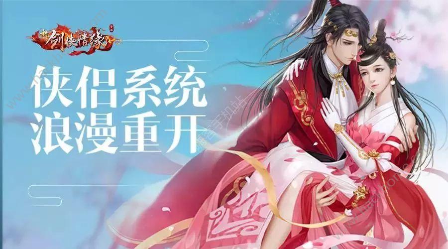 新剑侠情缘手游2月7日更新公告 侠侣系统重开[多图]图片1_嗨客手机站