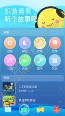 小小口袋故事app官方版苹果手机下载图2: