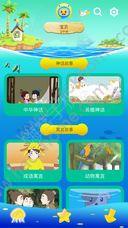 小小口袋故事app官方版苹果手机下载图5: