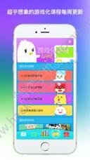 天天早教课app官方版苹果手机下载图2: