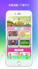 天天早教课app官方版苹果手机下载图4: