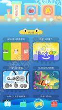 儿童童话故事会app官方版苹果手机下载图1: