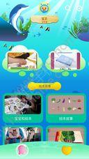 儿童童话故事会app官方版苹果手机下载图5: