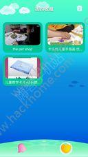 儿童童话故事会app官方版苹果手机下载图4: