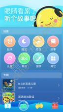 袋鼠妈妈讲故事app官方版苹果手机下载图2: