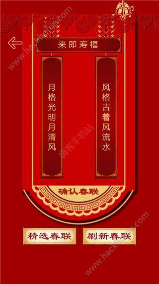 智能春联2018h5大圣app下载安装图2: