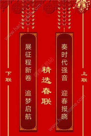 智能春联2018h5大圣app下载安装图4: