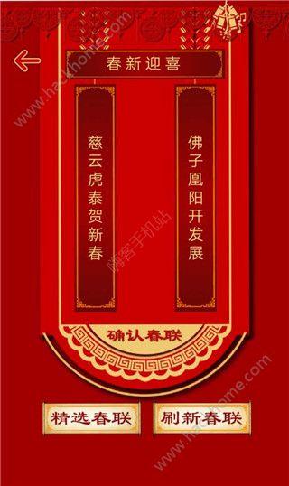 智能春联2018h5大圣app下载安装图3: