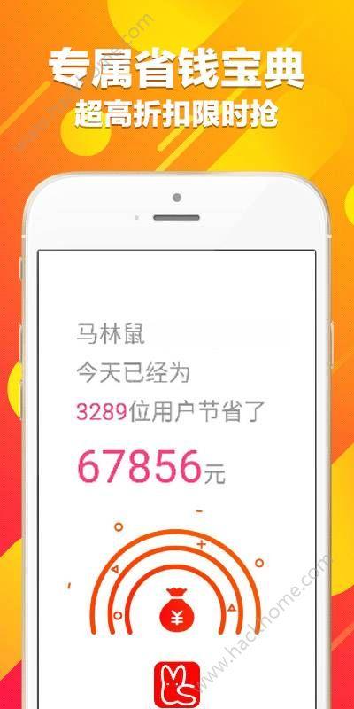马林鼠app手机版软件下载图1: