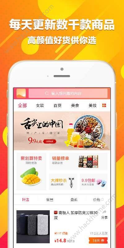马林鼠app手机版软件下载图2: