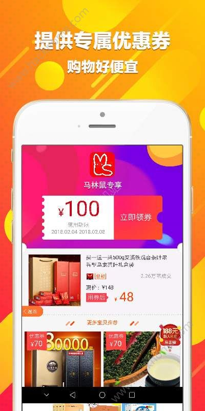 马林鼠app手机版软件下载图3: