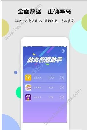 答题宝典官方app手机版下载图4: