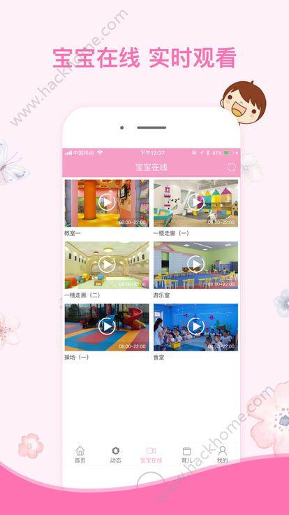 掌通宝贝官方app下载手机版图1: