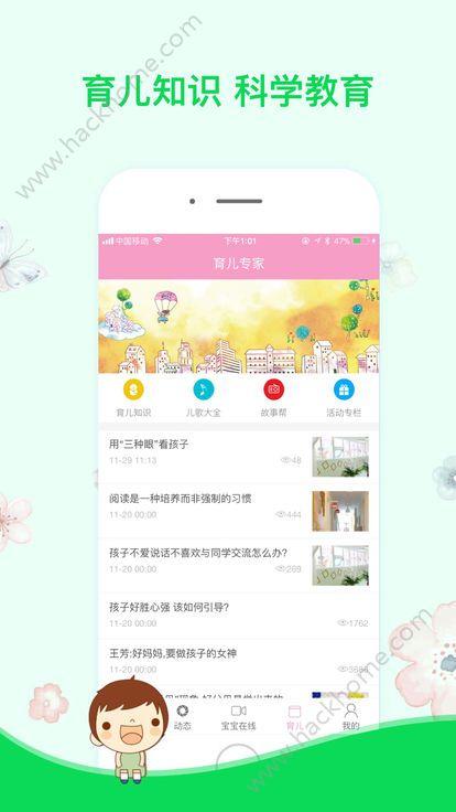 掌通宝贝官方app下载手机版图3: