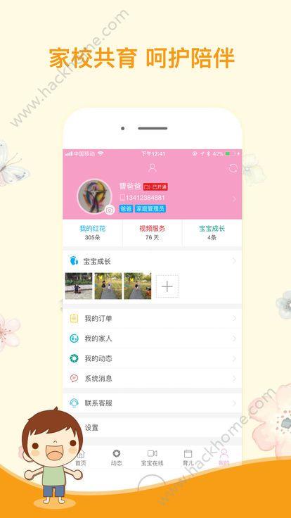 掌通宝贝官方app下载手机版图4: