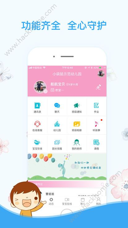 掌通宝贝官方app下载手机版图5: