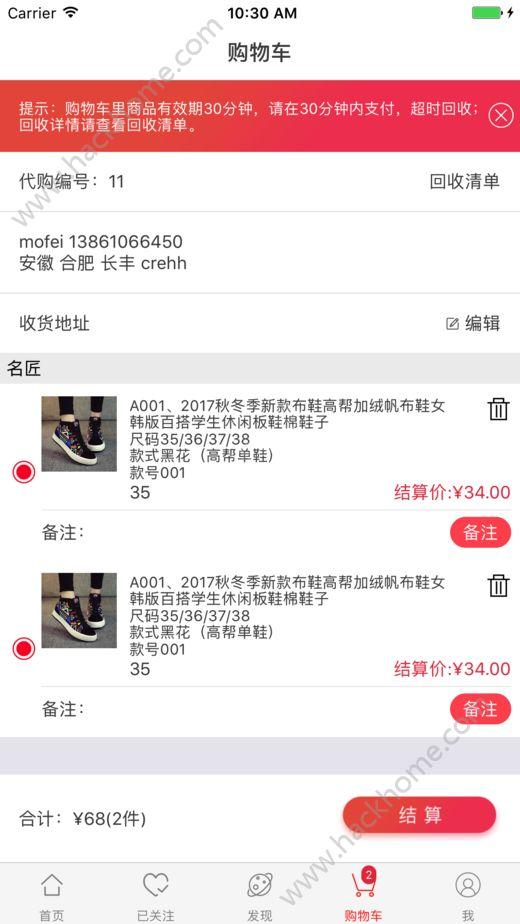 非殊优品官方app下载手机版图3: