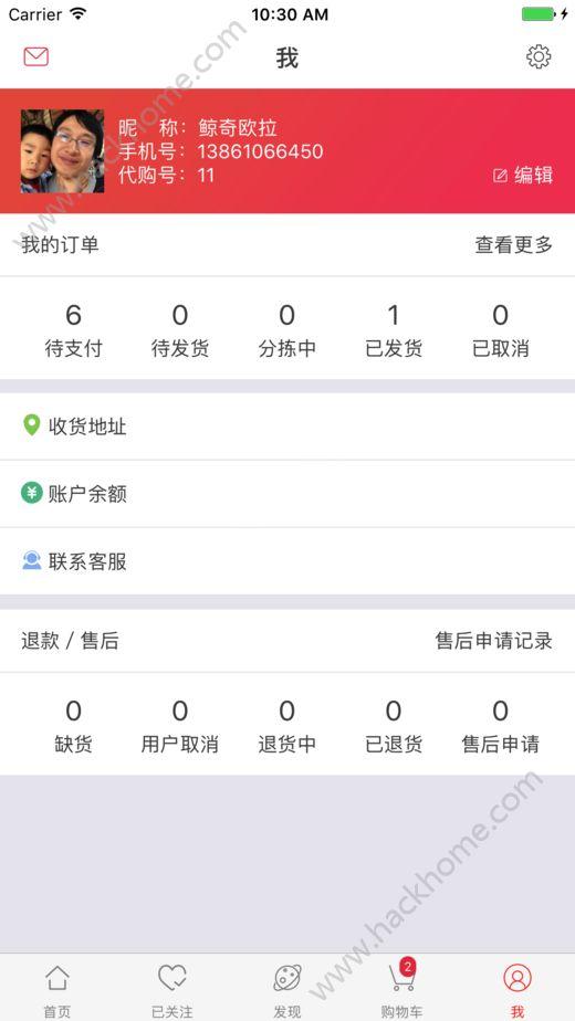 非殊优品官方app下载手机版图4: