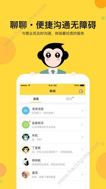 超级店猿官方app下载手机版图2: