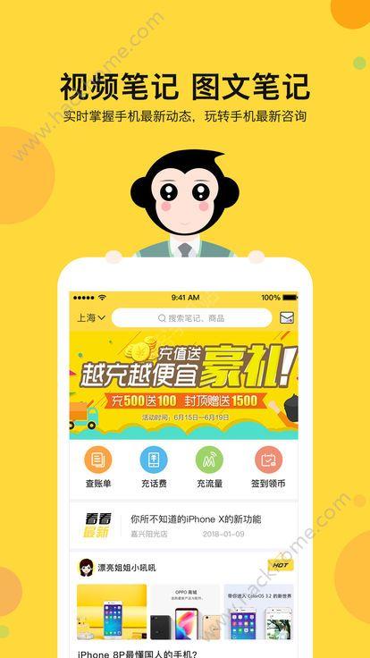 超级店猿官方app下载手机版图4:
