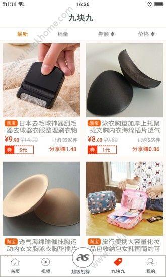 爱尚淘吧优惠网官方版app下载图1: