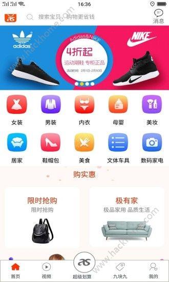 爱尚淘吧优惠网官方版app下载图2: