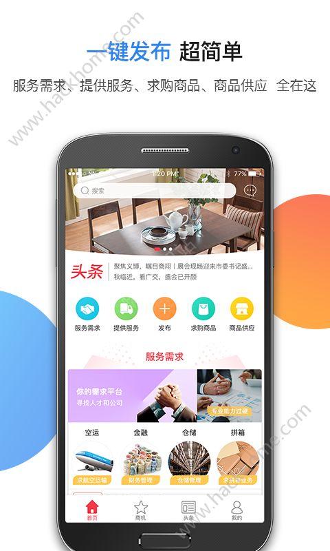 商翔优选app软件手机版下载图1: