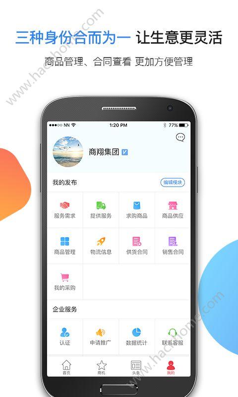 商翔优选app软件手机版下载图4: