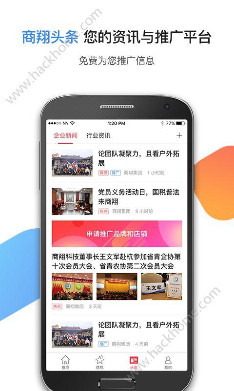 商翔优选app软件手机版下载图3: