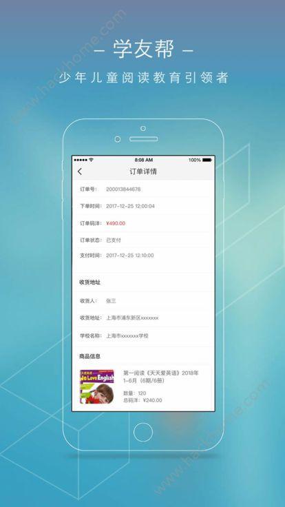 学友帮客户端app下载手机版图1: