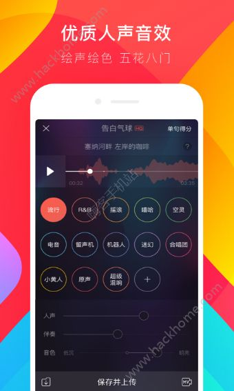 唱吧一键修音app安卓版软件下载图1: