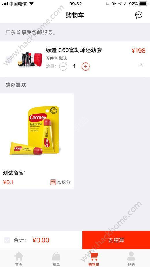 百盛仓商城app下载手机版图1: