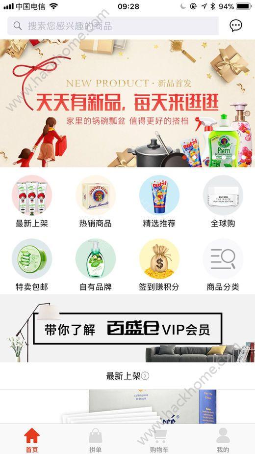 百盛仓商城app下载手机版图3: