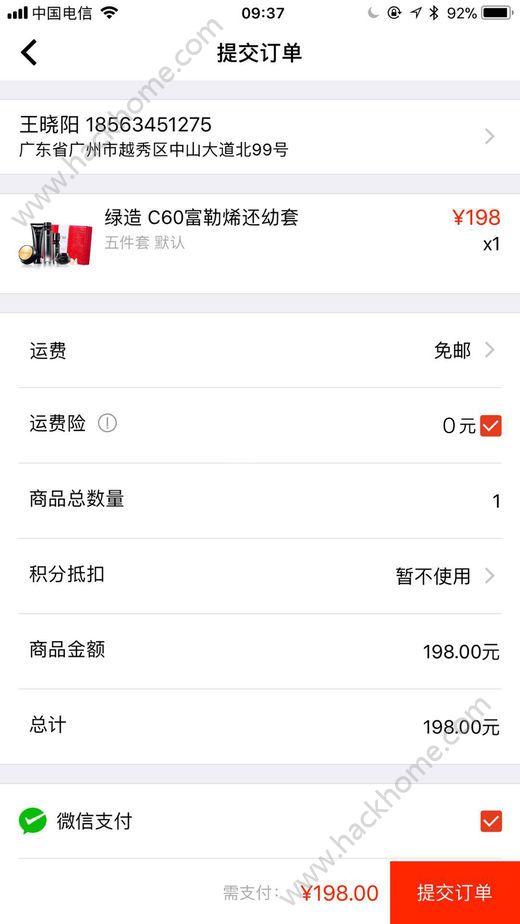百盛仓商城app下载手机版图2:
