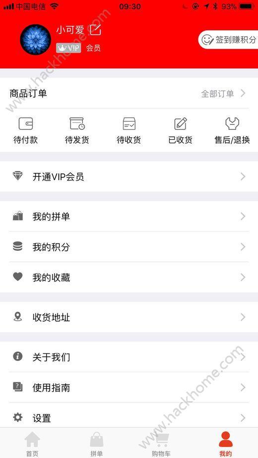 百盛仓商城app下载手机版图4: