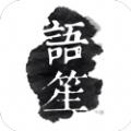 语笙app