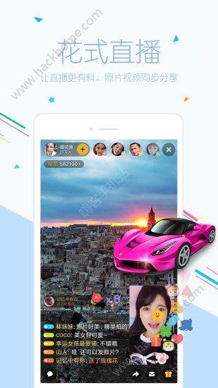 蛮腰秀直播平台二维码app官方版下载图3: