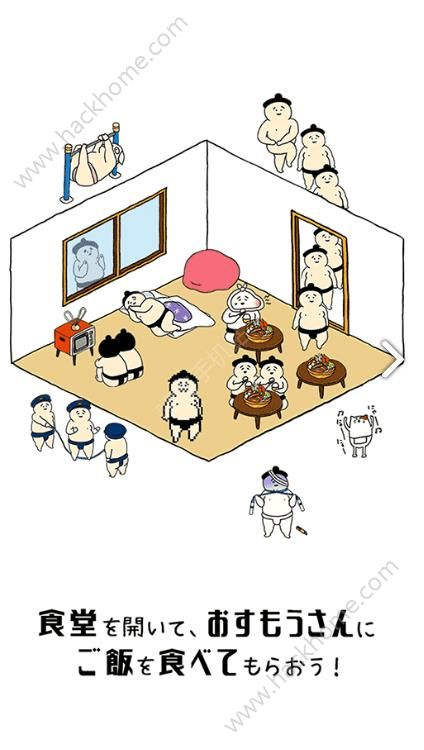 捡到了相扑选手攻略大全 新手快速上手心得分享[多图]图片1_嗨客手机站