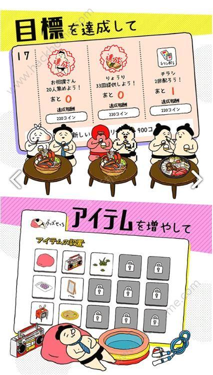 捡到了相扑选手攻略大全 新手快速上手心得分享[多图]图片4_嗨客手机站