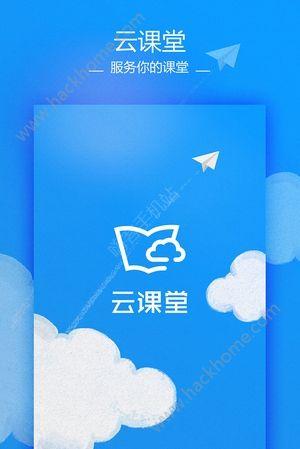 讯飞云课堂官方app手机版下载图1: