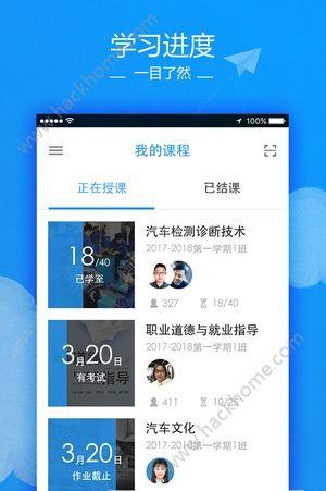 讯飞云课堂官方app手机版下载图4: