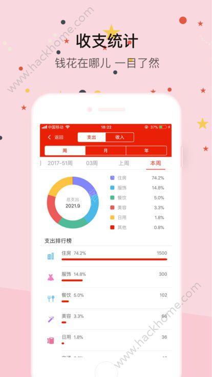 财神随手记账软件免费版app下载图3:
