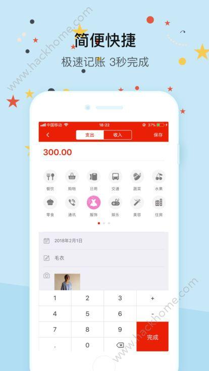 财神随手记账软件免费版app下载图1: